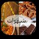 جديد حلويات و طورطات by donhisoka