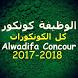 alwadifa concour by chouf maroc jadid