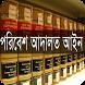 পরিবেশ আদালত আইন, ২০১০ by Nasir BPM