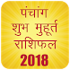 Panchang 2018, Subh Muhurat 2018 , Rashifal Hindi by Dexter_Dev
