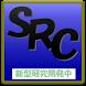 新型SRC(仮) 研究開発版