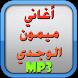 ميمون الوجدي by NB MUSIC