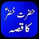 Hazrat Khizar Ka Qissa by AppsVolt