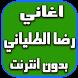 رضا الطلياني بدون- انترنت by ayqq