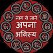 Name Se Jaane Bhavisya by Fireball Technologies