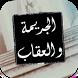 الجريمة والعقاب - الجزء الثاني by Riwak AlHayat