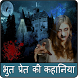 Horror Stories Hindi kahaniyan by hindi apps studio
