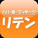 ハリ・灸・マッサージ リテン by Samurai Link Co., Ltd.
