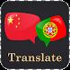 Chinese Portuguese Translator