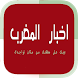 Al Akhbar Maroc / اخبار اليوم by Guide City pro