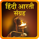 Complete Hindi Aarti Sangrah by Tiger Queen Apps