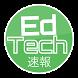 EdTech速報 by 株式会社エレファンキューブ