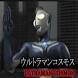 Guide Ultraman Cosmos by seventen