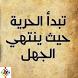 اروع اقوال عن الحرية by abedmoussa140
