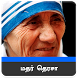 Mother Teresa Quote Wallpaper by G Tech Lab