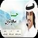 شيلة حنا سعوديين 2018 - بدون نت by divooatfl