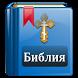 Библия Православная by PearMobile Ltd.