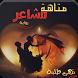رواية متاهة مشاعر كاملة - بدون نت by riwayat 3arabia