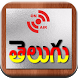 TELUGU 24x7 FM RADIO (తెలుగు రేడియో) by Gaz360 Solutions