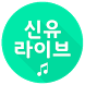 신유 애창곡 트로트 by O SOSO O