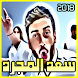 Saad Lamjarred Mp3 2018 by devdevtech1