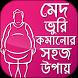 মেদ ভুঁড়ি ও চর্বি কমানোর ব্যায়াম - Exercise by ERT Apps