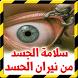 سلامة الجسد من نيران الحسد by JADAY
