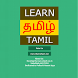 Learn Tamil Free Android App by SITECH - Sakunthala InfoTECH