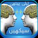 Telepathy - Learn to Read Mind by Hi-Tech Liquid
