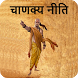 Chanakya Niti in Hindi by Wizitech