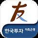 한국투자저축은행 S-smart by 한국투자저축은행