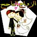 للمقبلين على الزواج by تطبيقات عربية ٢٠١٦