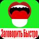 Выучить Польский Язык by FreeAppsss