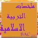 ملخصات التربية الاسلامية BAC by bamix