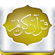 Surah learning & Quiz (Quran) by TrueVuee