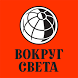 """Журнал """"Вокруг Света"""" by Hearst Shkulev Media"""