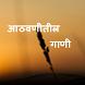 Athavanitil Gani by Webnest Software