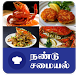 Crab Cooking Recipes in Tamil by Tamil Apps