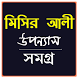 মিসির আলী সমগ্র - Misir Ali Uponnash Somogro