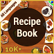10K+ Recipe Book - All Indian Languages