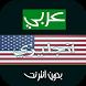 ترجمة عربي انجليزي بدون انترنت by RaoulDEV