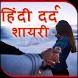 हिंदी दर्द शायरी by Hindi Shayari & Status
