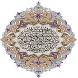 Holy Quran by Essam Mohammed Al-Najjar