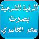 الرقية الشرعية - سعد الغامدي by Quran ElKarim - القرآن الكريم