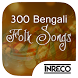 300 Bengali Folk Songs by The Indian Record Mfg. Co. Ltd.