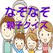 なぞなぞ、クイズ、豆知識、雑学、脳トレ、無料アプリ by donngeshi131