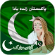 Pakistan Flag Photo Frame: 14 August by Best Photo Video Apps