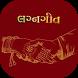 Gujarati Lagna Geet Video by Gujju Rockstars