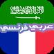 قاموس ترجمة الكلمات عربي فرنسي by HKMBAK, apps