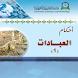 احكام العبادات (1) by جامعة العلوم والتكنولوجيا - اليمن